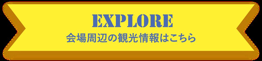 EXPLORE 会場周辺の観光情報はこちら