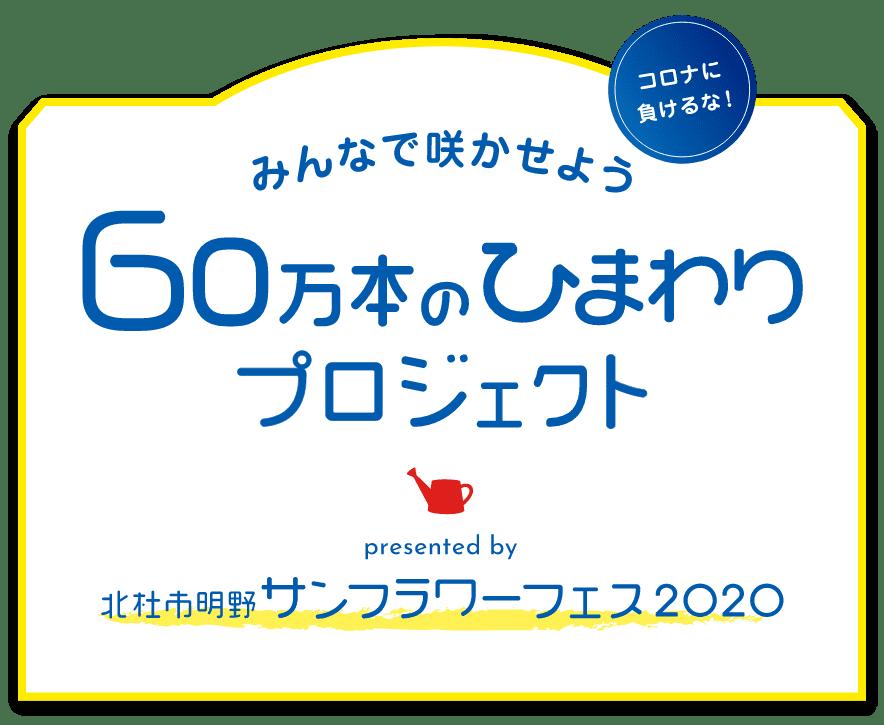 みんなで咲かせよう60万本のひまわりプロジェクト コロナに負けるな! presented by 北杜市明野サンフラワーフェス2020